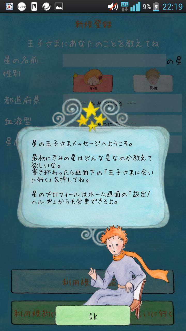 星の王子様メッセージを登録してみた