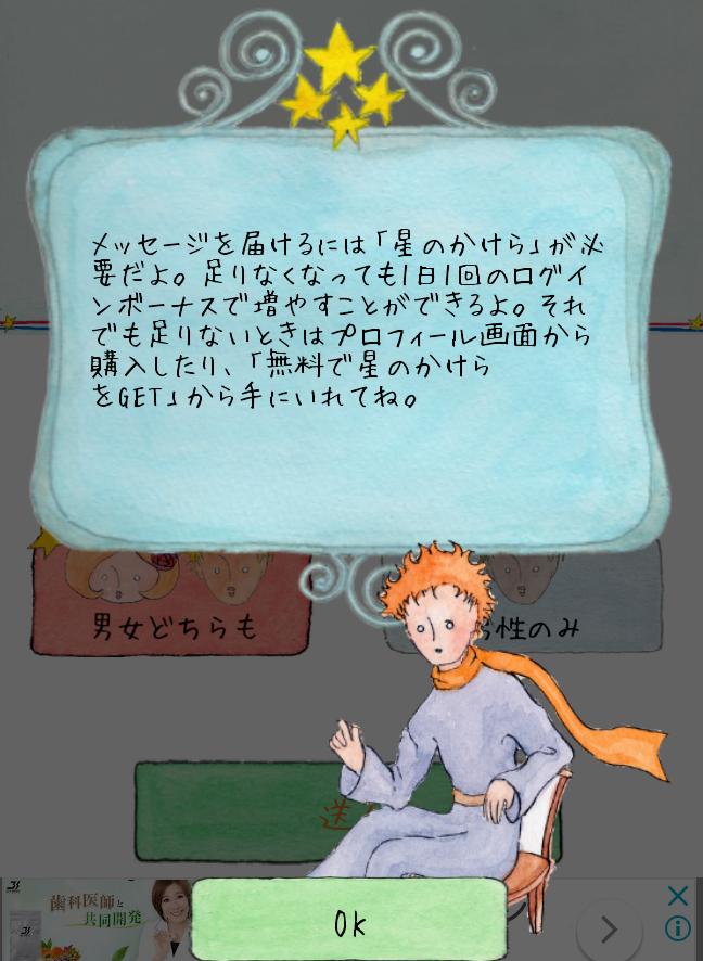 星の王子様メッセージの「星のかけら」