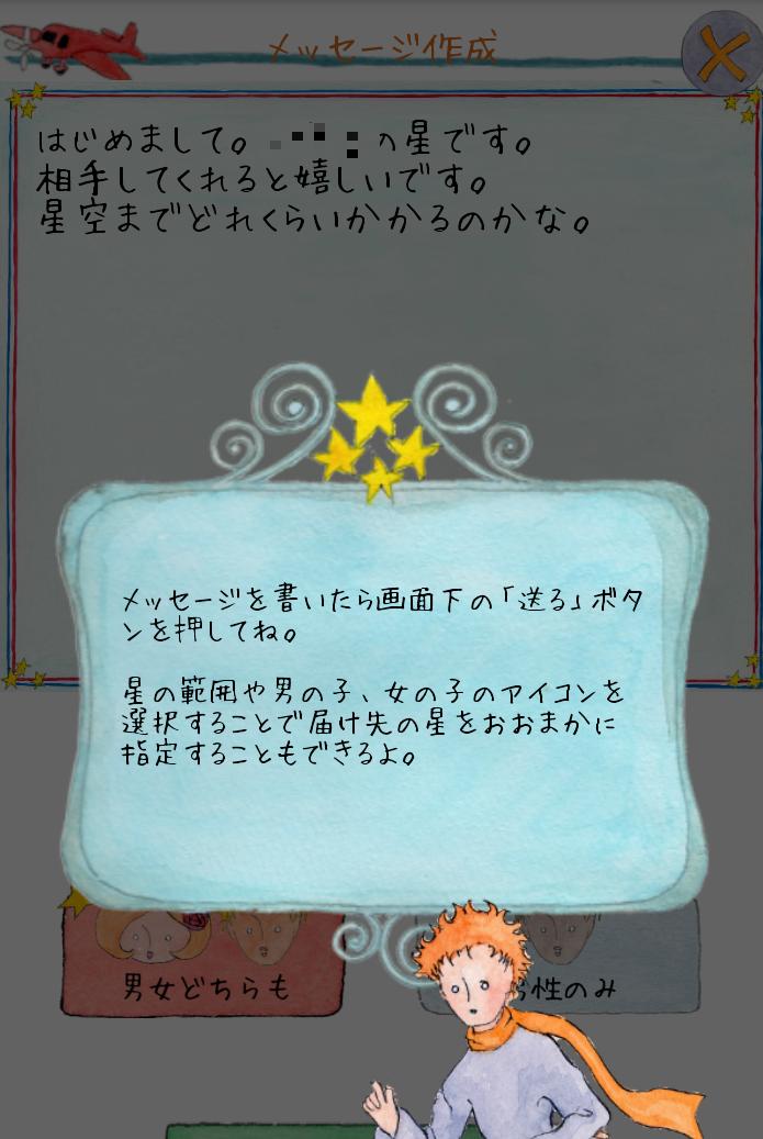 星の王子様メッセージのメッセージ