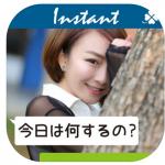 インスタント アプリ