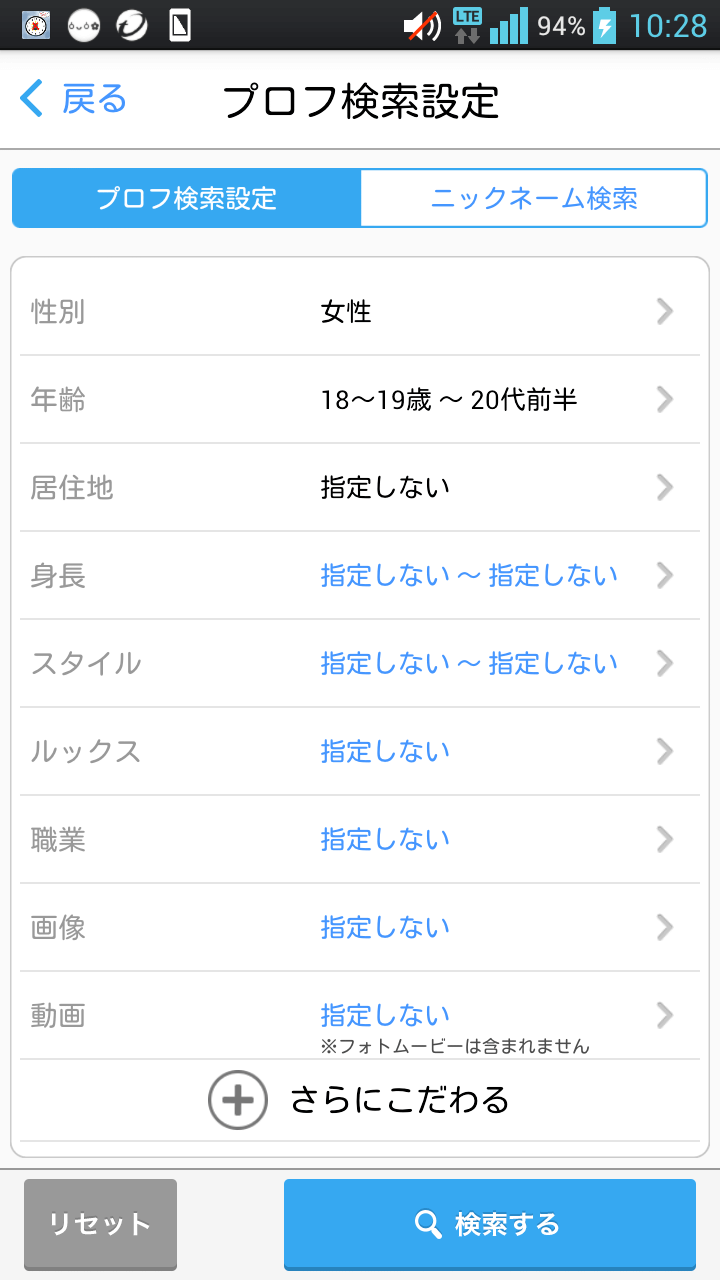 ハッピーメールのプロフィール検索