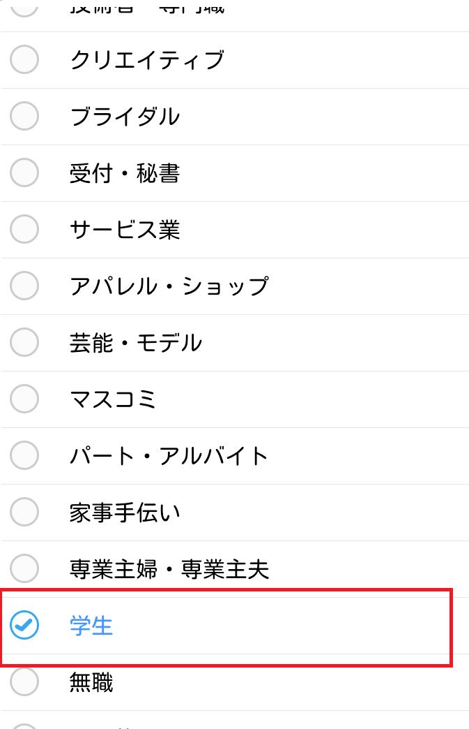 ハッピーメールのプロフィール検索で学生を選択