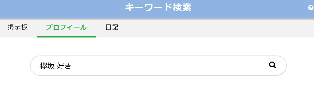 欅坂好きの女子と出会い系で出会えるのか?