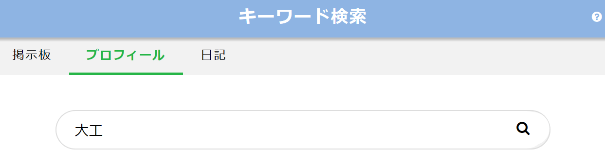 PCMAXのキーワード検索「大工」