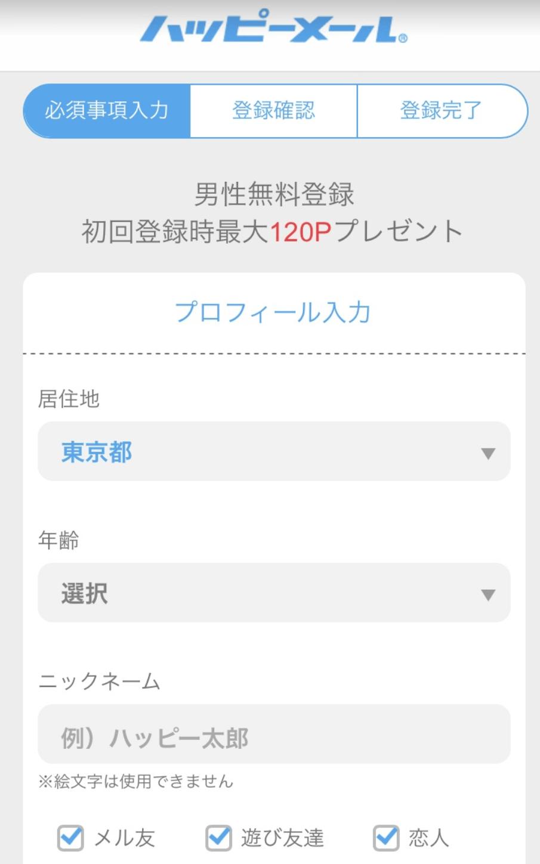 ハッピーメールの登録
